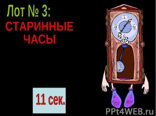 Лот № 3:СТАРИННЫЕ ЧАСЫЭти часы имеют отличительную особенность – они отбивают 1