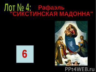 """Лот № 4:Рафаэль""""СИКСТИНСКАЯ МАДОННА""""С каким числом связано название этой картины"""