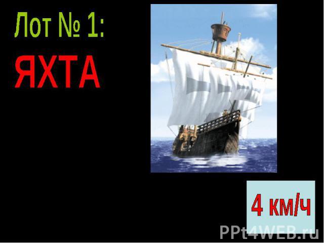 Лот № 1: ЯХТАСкорость течения реки 2 км/ч. На сколько скорость яхты, плывущей по течению, больше ее скорости при движении против течения?4 км/ч