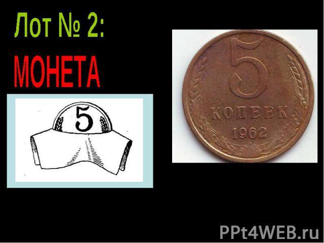 Лот № 2:МОНЕТАЗадача: продеть 5-копеечную монету в отверстие с 2-копеечную монету.