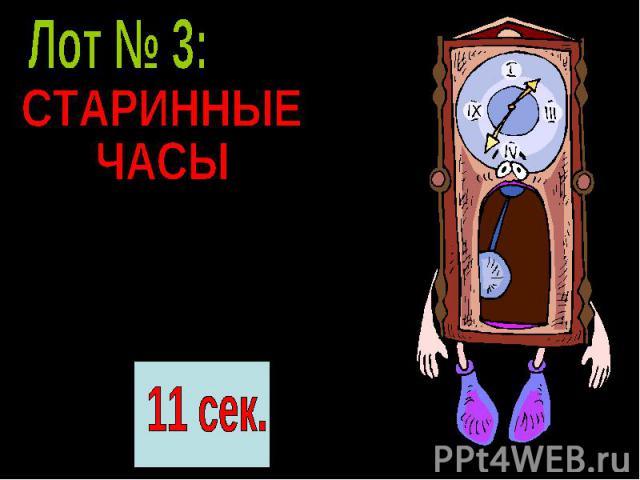 Лот № 3:СТАРИННЫЕ ЧАСЫЭти часы имеют отличительную особенность – они отбивают 1 удар ровно за 1 сек. Сколько времени потребуется им, чтобы отбить 12 ч?11 сек.