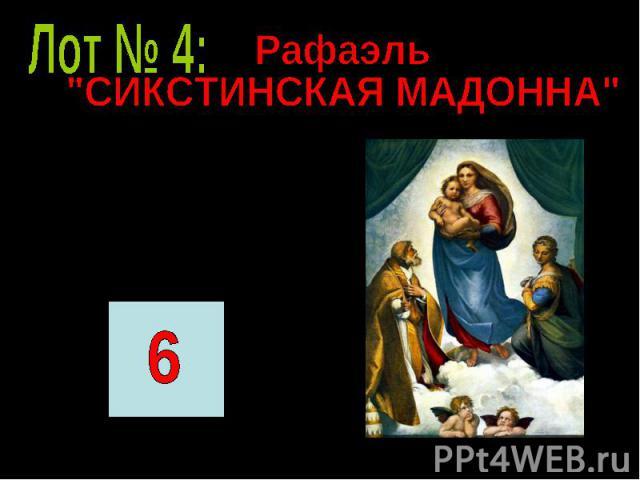 Лот № 4:Рафаэль