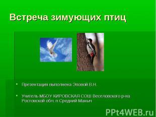Встреча зимующих птиц Презентация выполнена Эповой В.Н.Учитель МБОУ КИРОВСКАЯ СО