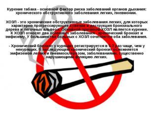 Курение табака - основной фактор риска заболеваний органов дыхания: хронического