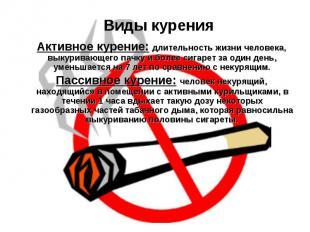 Виды курения Активное курение: длительность жизни человека, выкуривающего пачку