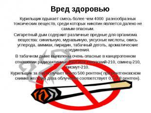 Вред здоровью Курильщик вдыхает смесь более чем 4000 разнообразных токсических в