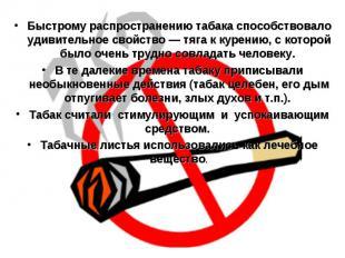 Быстрому распространению табака способствовало удивительное свойство — тяга к ку