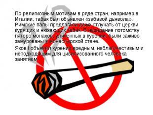 По религиозным мотивам в ряде стран, например в Италии, табак был объявлен «заба