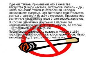 Курение табака, применение его в качестве лекарства (в виде настоев, экстрактов,