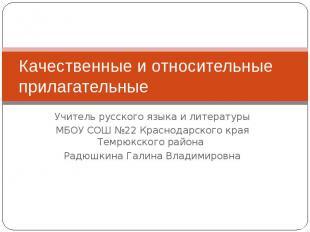 Качественные и относительные прилагательные Учитель русского языка и литературыМ