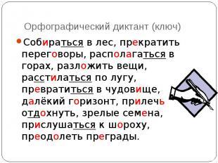 Орфографический диктант (ключ) Собираться в лес, прекратить переговоры, располаг