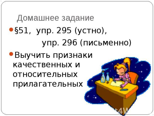Домашнее задание §51, упр. 295 (устно), упр. 296 (письменно)Выучить признаки качественных и относительных прилагательных