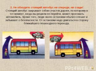2. Не обходите стоящий автобус ни спереди, ни сзади!Стоящий автобус закрывает со
