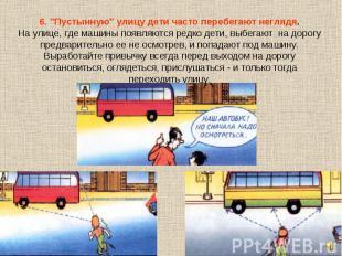 """6. """"Пустынную"""" улицу дети часто перебегают неглядя.На улице, где машины появляют"""