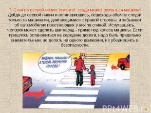 7. Стоя на осевой линии, помните: сзади может оказаться машина!Дойдя до осевой л