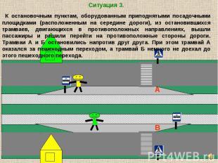 Ситуация 3. К остановочным пунктам, оборудованным приподнятыми посадочными площа