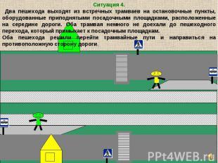 Ситуация 4. Два пешехода выходят из встречных трамваев на остановочные пункты, о