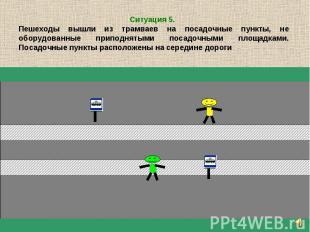 Ситуация 5. Пешеходы вышли из трамваев на посадочные пункты, не оборудованные пр