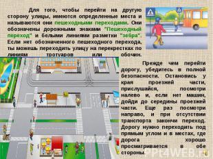Для того, чтобы перейти на другую сторону улицы, имеются определенные места и на