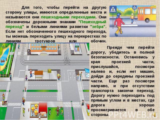 Для того, чтобы перейти на другую сторону улицы, имеются определенные места и называются они пешеходными переходами. Они обозначены дорожными знаками