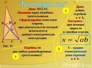 """""""Ты и только ты"""" Дано: BD║AE.Назовите пары подобных треугольников.Сформулируйте"""