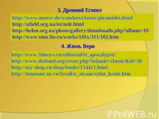 3. Древний Египетhttp://www.morev.de/wonders/classic/piramides.html http://afiel