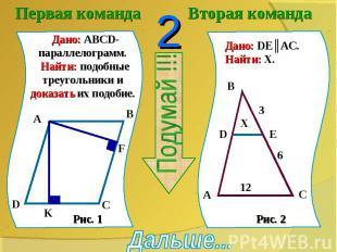 Первая команда Дано: ABCD-параллелограмм. Найти: подобные треугольники и доказат