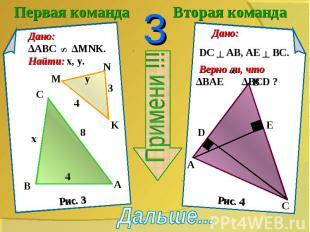 Первая командаДано:∆ABC ∆MNK.Найти: x, y.Вторая команда Дано: DC ┴ AB, AE ┴ BC.