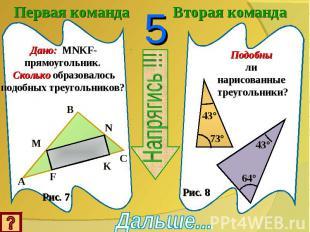 Первая командаДано: MNKF-прямоугольник. Сколько образовалось подобных треугольни
