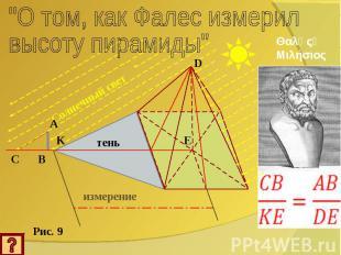 """""""О том, как Фалес измерилвысоту пирамиды"""""""
