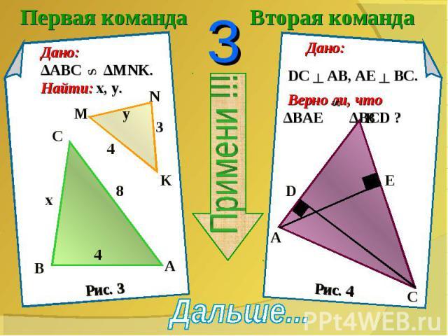 Первая командаДано:∆ABC ∆MNK.Найти: x, y.Вторая команда Дано: DC ┴ AB, AE ┴ BC. Верно ли, что ∆BAE ∆BCD ?