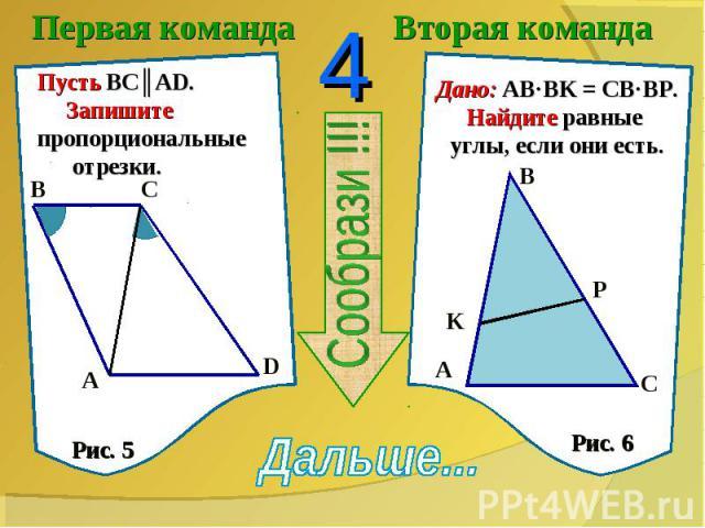 Первая командаПусть BC║AD. Запишитепропорциональные отрезки. Вторая командаДано: AB·BK = CB·BP. Найдите равные углы, если они есть.