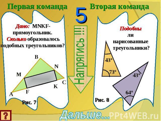 Первая командаДано: MNKF-прямоугольник. Сколько образовалось подобных треугольников? Вторая командаПодобны ли нарисованные треугольники?