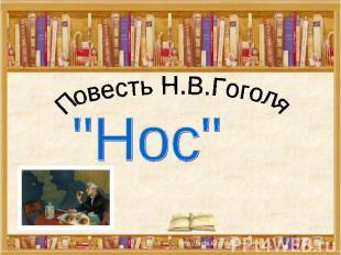 """Повесть Н.В.Гоголя """"Нос"""""""