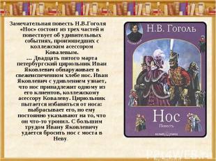 Замечательная повесть Н.В.Гоголя «Нос» состоит из трех частей и повествует об уд