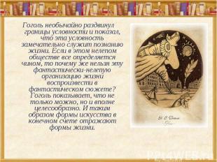 Гоголь необычайно раздвинул границы условности и показал, что эта условность зам