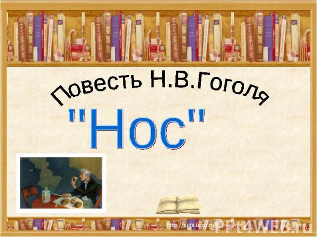 Повесть Н.В.Гоголя