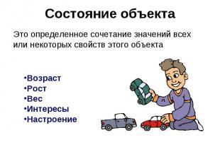 Состояние объекта Это определенное сочетание значений всех или некоторых свойств