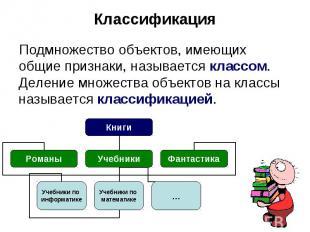 Классификация Подмножество объектов, имеющих общие признаки, называется классом.