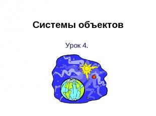 Системы объектов Урок 4.