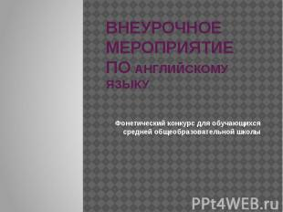 ВНЕУРОЧНОЕ МЕРОПРИЯТИЕ ПО АНГЛИЙСКОМУ ЯЗЫКУ Фонетический конкурс для обучающихся