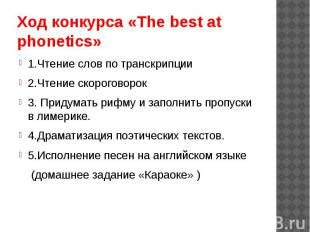 Ход конкурса «The best at phonetics» 1.Чтение слов по транскрипции2.Чтение скоро