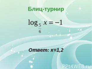 Блиц-турнир Ответ: х=1,2