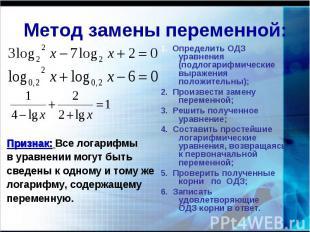 Метод замены переменной: Признак: Все логарифмыв уравнении могут быть сведены к