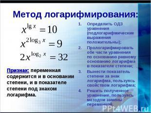 Метод логарифмирования: Признак: переменная содержится и в основаниистепени, и в