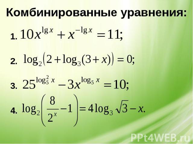 Комбинированные уравнения:
