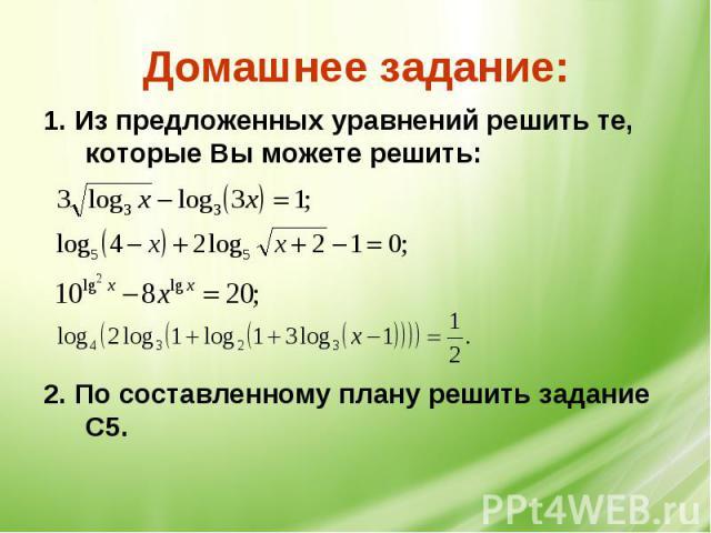 Домашнее задание: 1. Из предложенных уравнений решить те, которые Вы можете решить:2. По составленному плану решить задание С5.