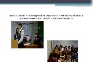 Выступление на конференции с проектом «Английский язык в профессиональной област