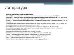 Литература по практико-ориентированному обучению иностранным языкам:Гальскова Н.