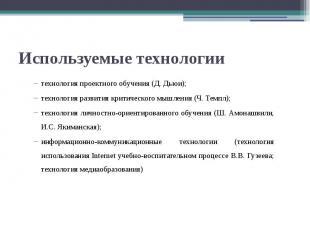 Используемые технологии технология проектного обучения (Д. Дьюи);технология разв